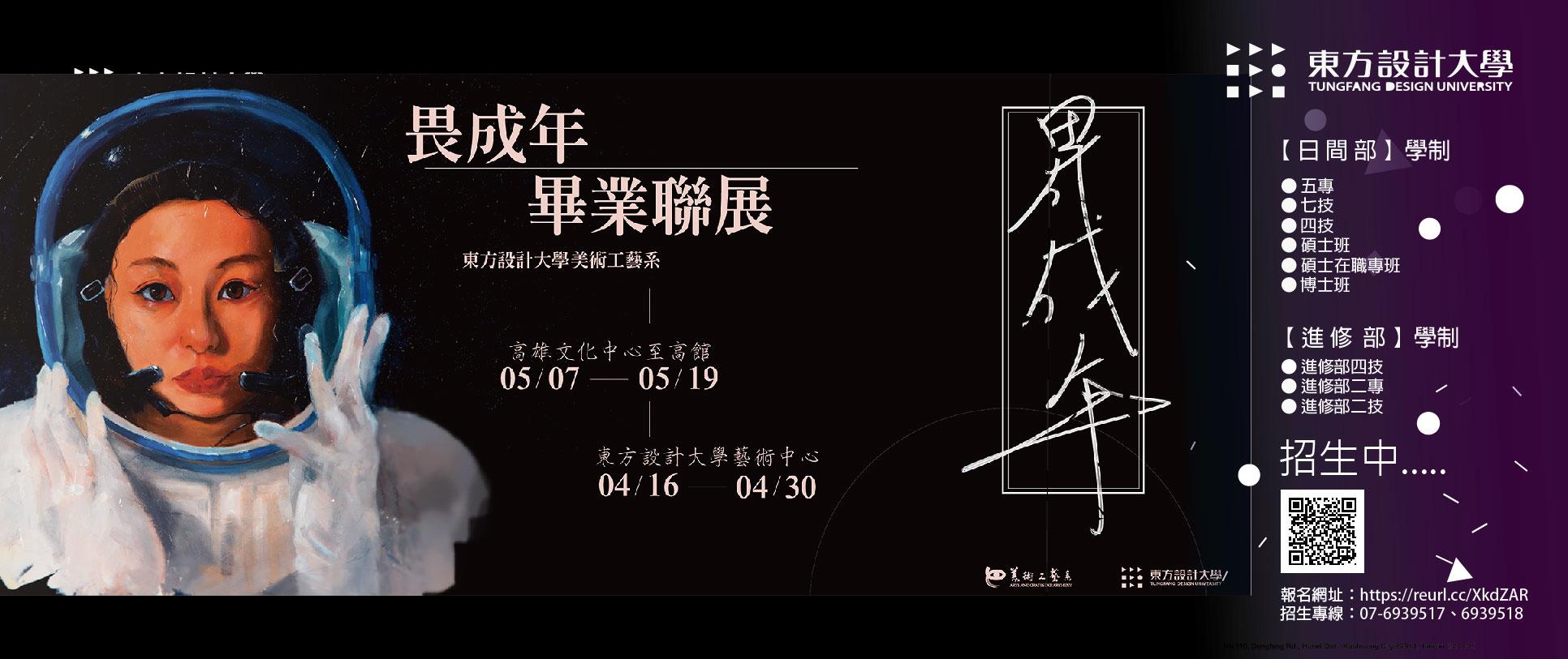 110畢業展首頁輪播牆尺寸-美工-02.jpg